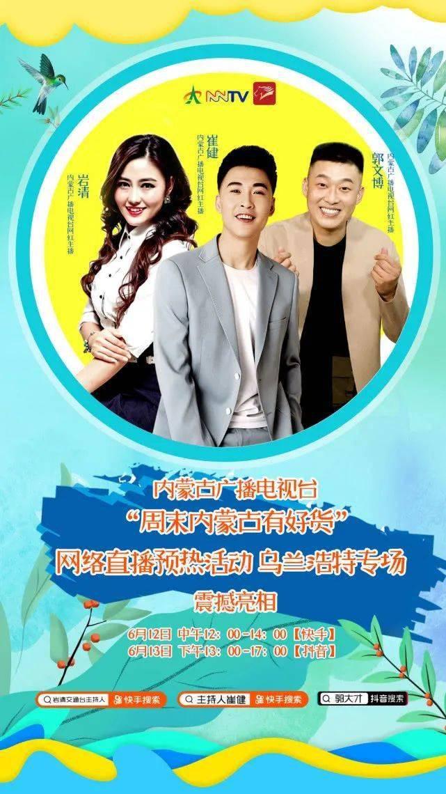 """<strong>内蒙古广播电视台""""内蒙古周末有好货""""预热特辑启动。 内蒙古</strong>"""