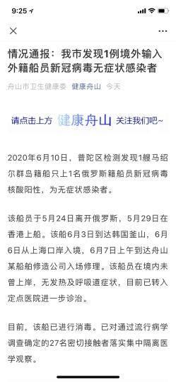 浙江舟山新增1例境外输入无症状感染者 系外籍船员
