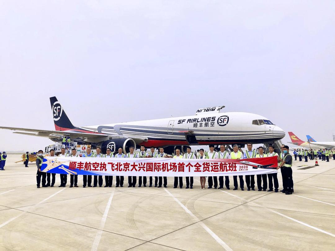 顺丰航空执飞大兴机场首个全货运航班!