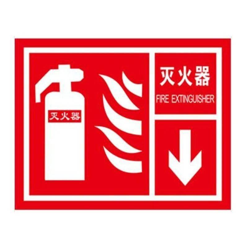 186(扫码即买)   区域划分管理   安赛瑞消防安全标识-手提式灭火器   能够清楚的标识出消防器材的位置,在危险时刻帮助您快速准确地找到消防器材.