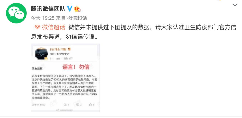 北京用大数据锁定35万人筛查病毒?支付宝、微信辟谣