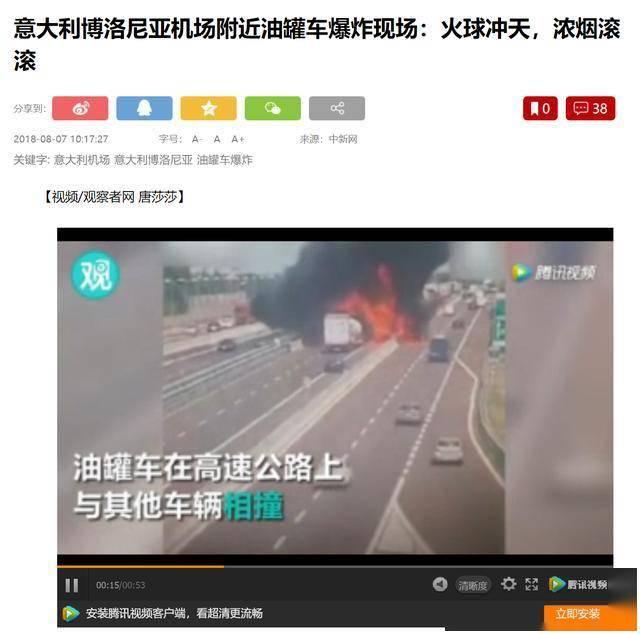 浙江温岭大溪油罐车爆炸现在已致19人遇难事故