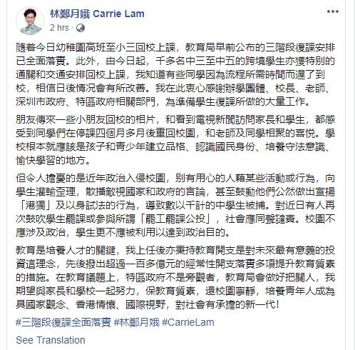 林郑月娥:校园不应涉政治 学生不应被利用