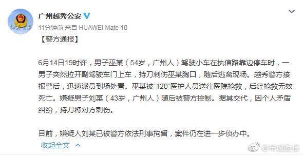 广州执信路一男子因个人矛盾刺死另一男子,已被刑拘