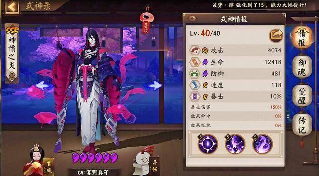 Onmyoji:SP清机上线后,会出现另一种新类型的神
