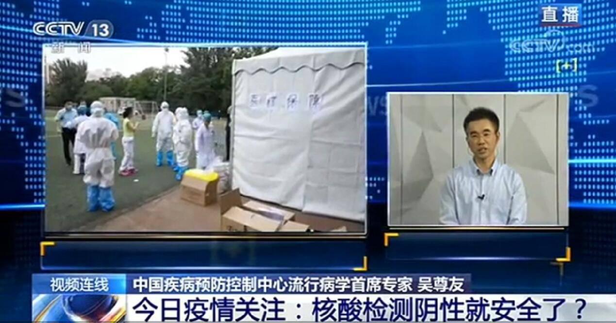 是否鼓励北京更多的人做核酸检测?吴尊友答疑