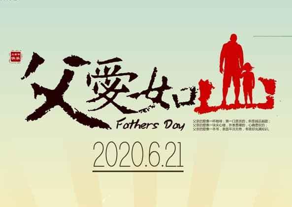 父亲丨我们的盖世英雄