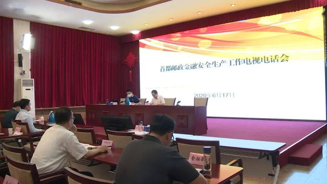 <b>市分公司和北京分行联合举办首都邮政财务平静</b>