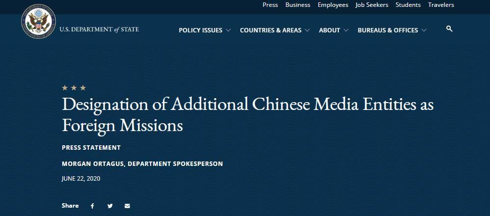 美政府再对4家中国媒体下手