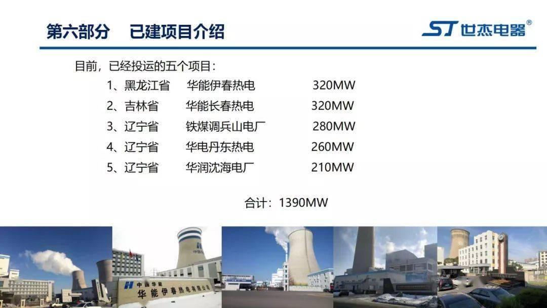 燃煤发电机组灵活运行