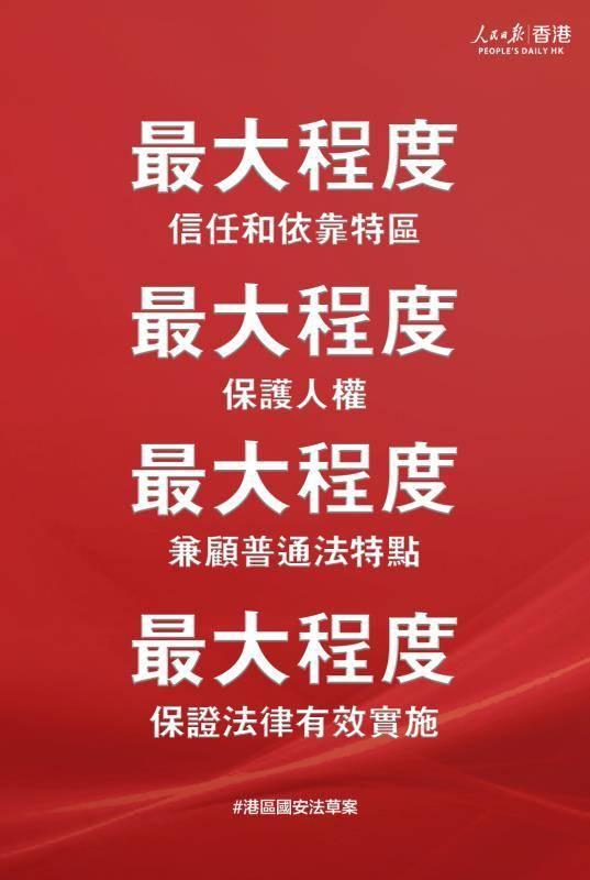 人民锐评:维护国家安全立法,最大程度考虑了香港实际