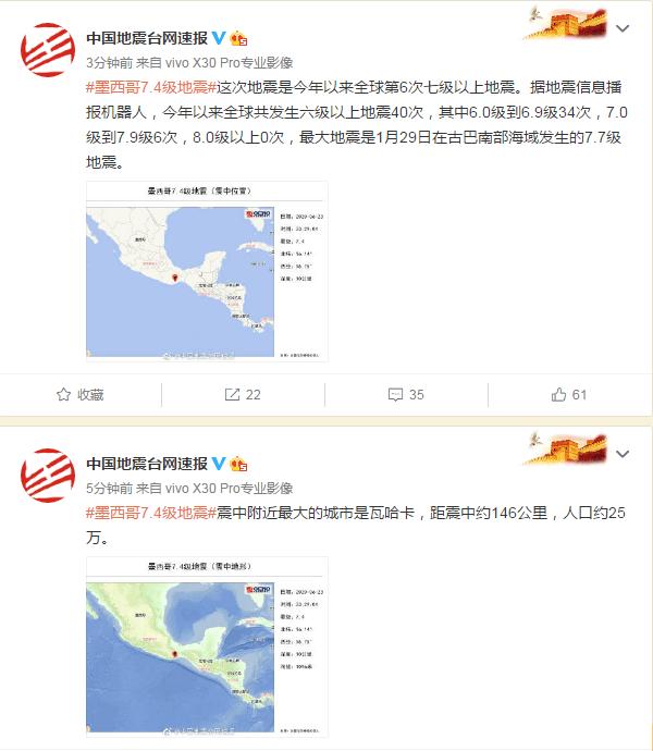 深夜突发!墨西哥发生7.4级地震,震源深度10千米,首都震感强烈,美国向多国发出海啸预警!