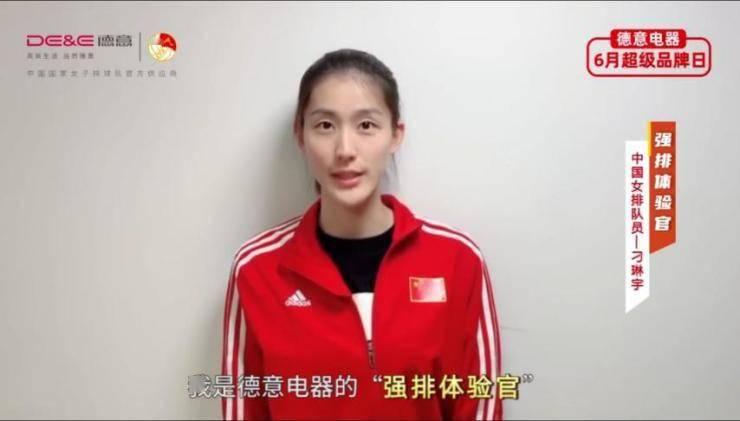 """德意加码女排体育营销:官宣刁琳宇成其""""强排体验官""""!"""