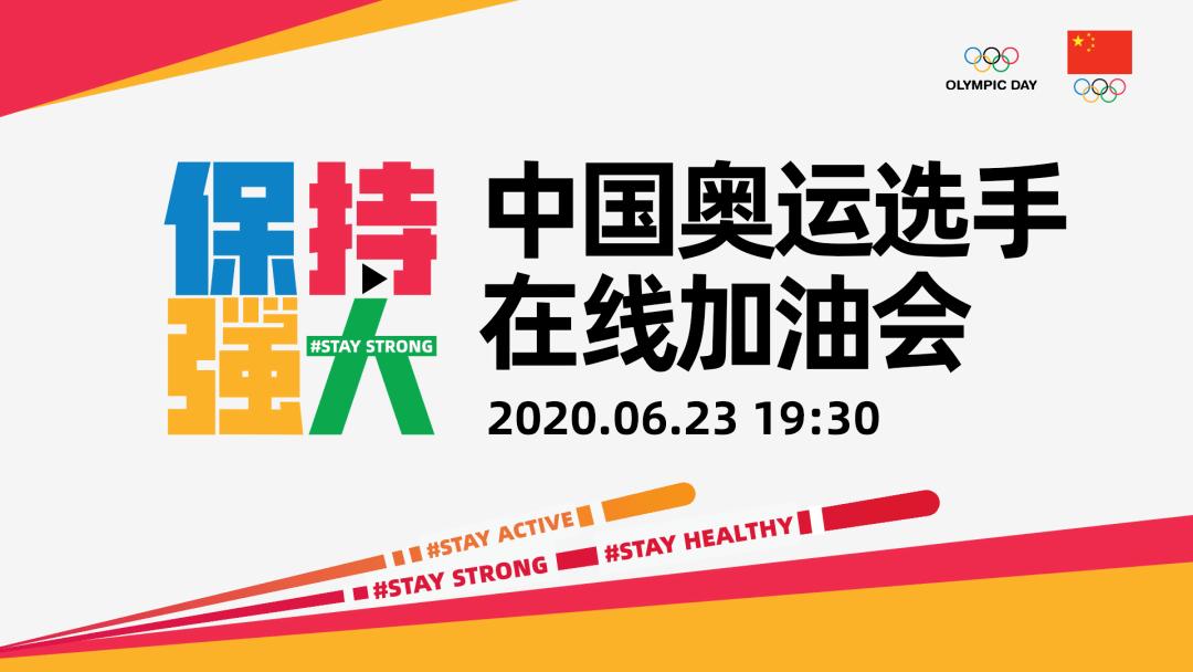 史上最强体育直播仅用两周打造,阿里用科技+慈善为中国体育赋能