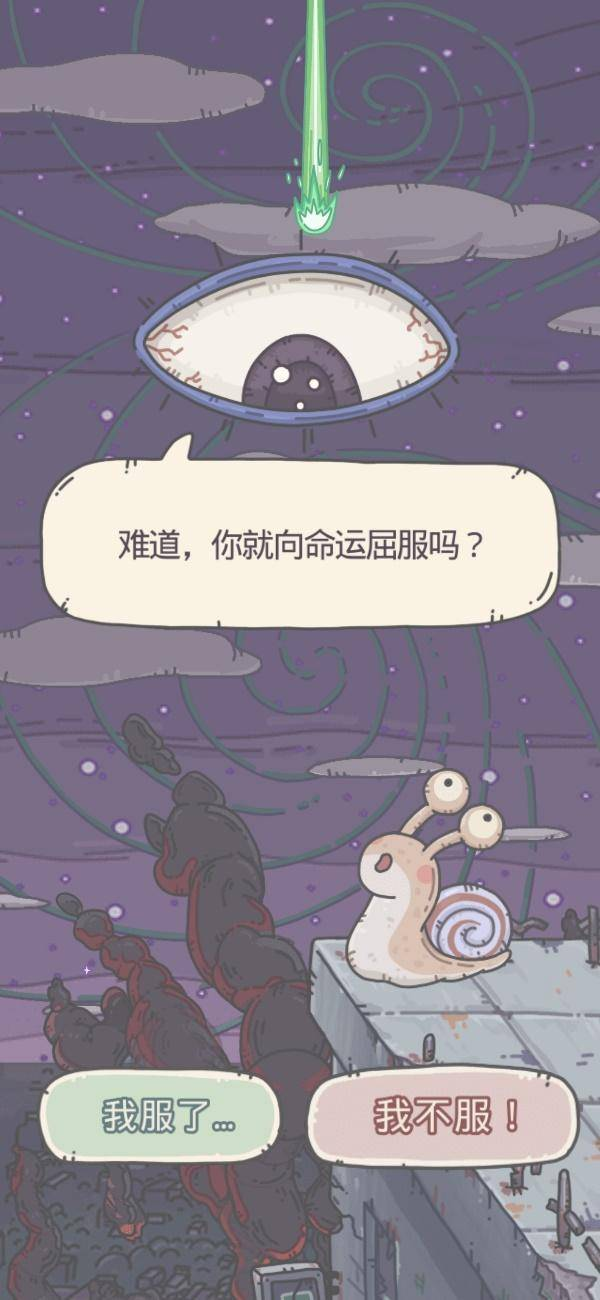 《最强蜗牛》是什么类型的游戏?原来竟然是这样的游戏