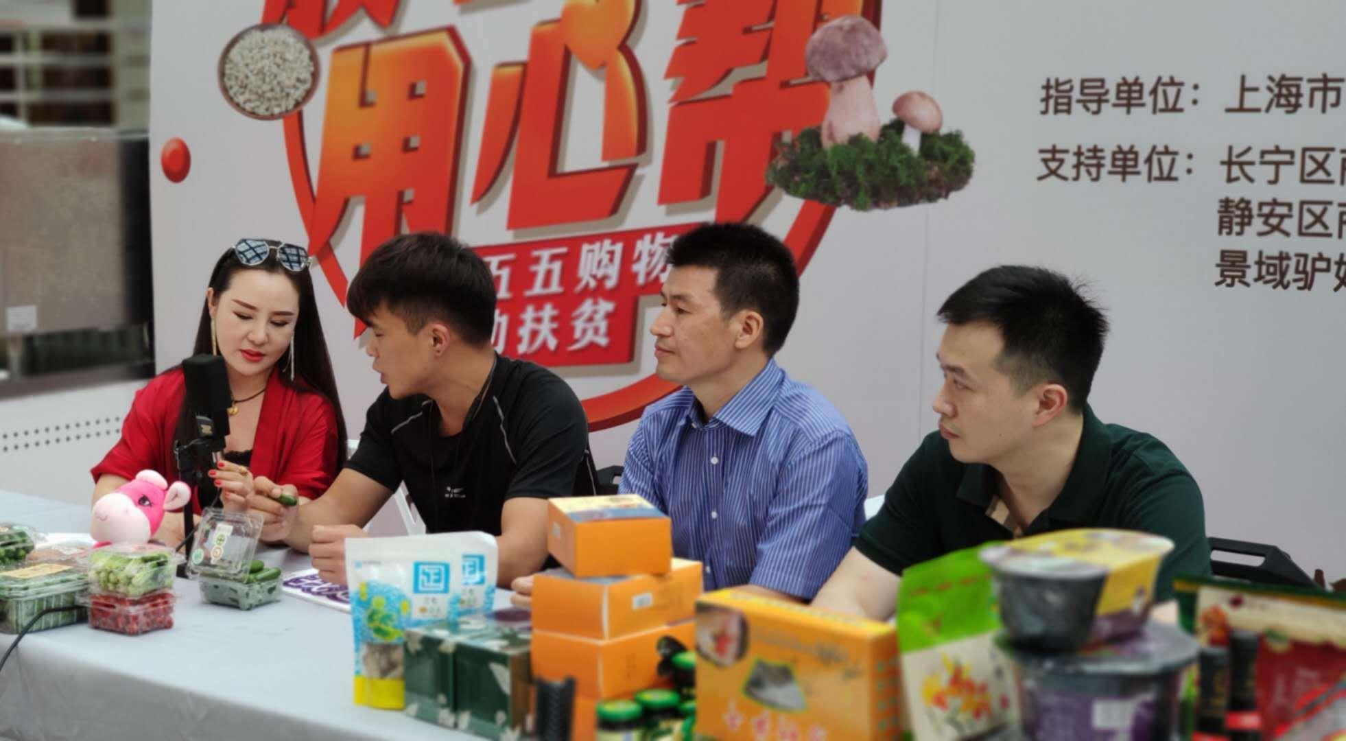 超萬噸特色農產品入市,上海老字號和直播帶貨助力扶貧