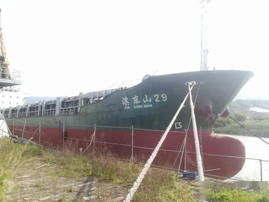 """[拍卖]4422吨多用途船""""滨东山29""""拍卖信息"""