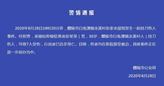 湖南醴陵一男子持刀伤7人后自杀身亡 疑患抑郁症