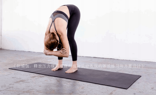 """给僵硬的脊柱""""松松绑"""",一套阴瑜伽序列动作释放压力,纠正体态 减肥窍门 第2张"""