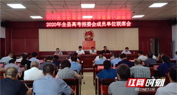 江永县召开2020年全县高考招委会成员单位联席会