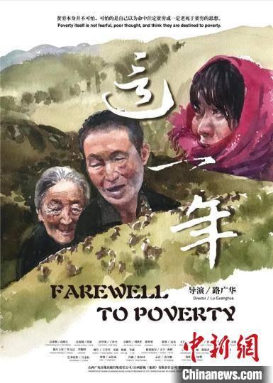纪录电影《这一年》7月2日首映 聚焦脱贫攻坚