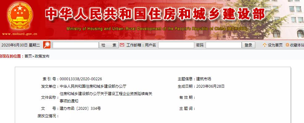 资质改革!住建部:7月1日前已受理的资质延续申请,不再进行审批,自动延期至明年年底!