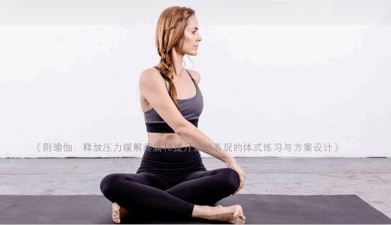 """给僵硬的脊柱""""松松绑"""",一套阴瑜伽序列动作释放压力,纠正体态 减肥窍门 第6张"""