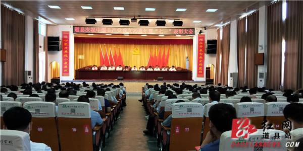 """道县召开庆祝中国共产党成立99周年暨""""七一""""表彰大会"""