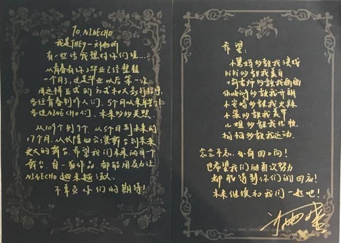 许佳琪THE9成团满月 众成员手写感谢信致谢粉丝