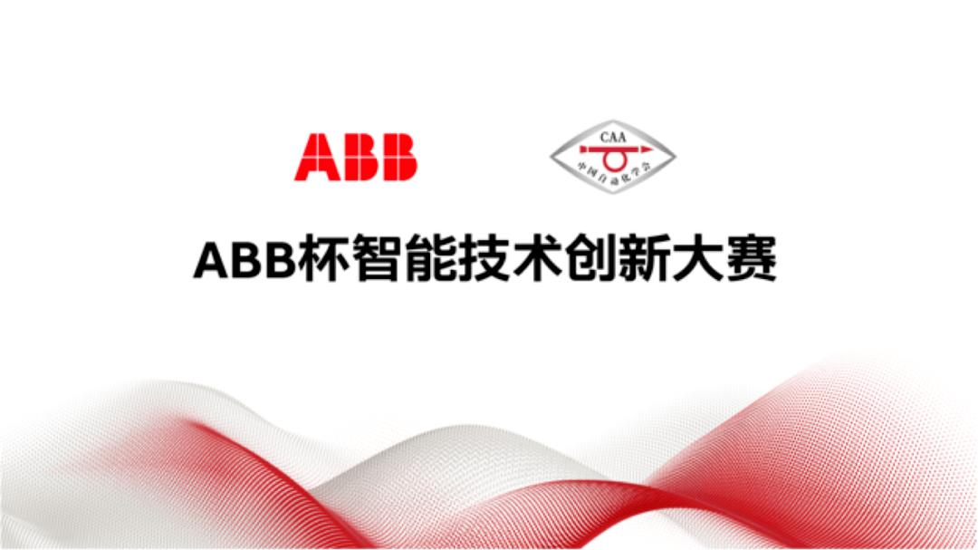 """""""乘风破浪""""十六载,这家工业巨头面向中国学生的创新大赛有了新变化"""