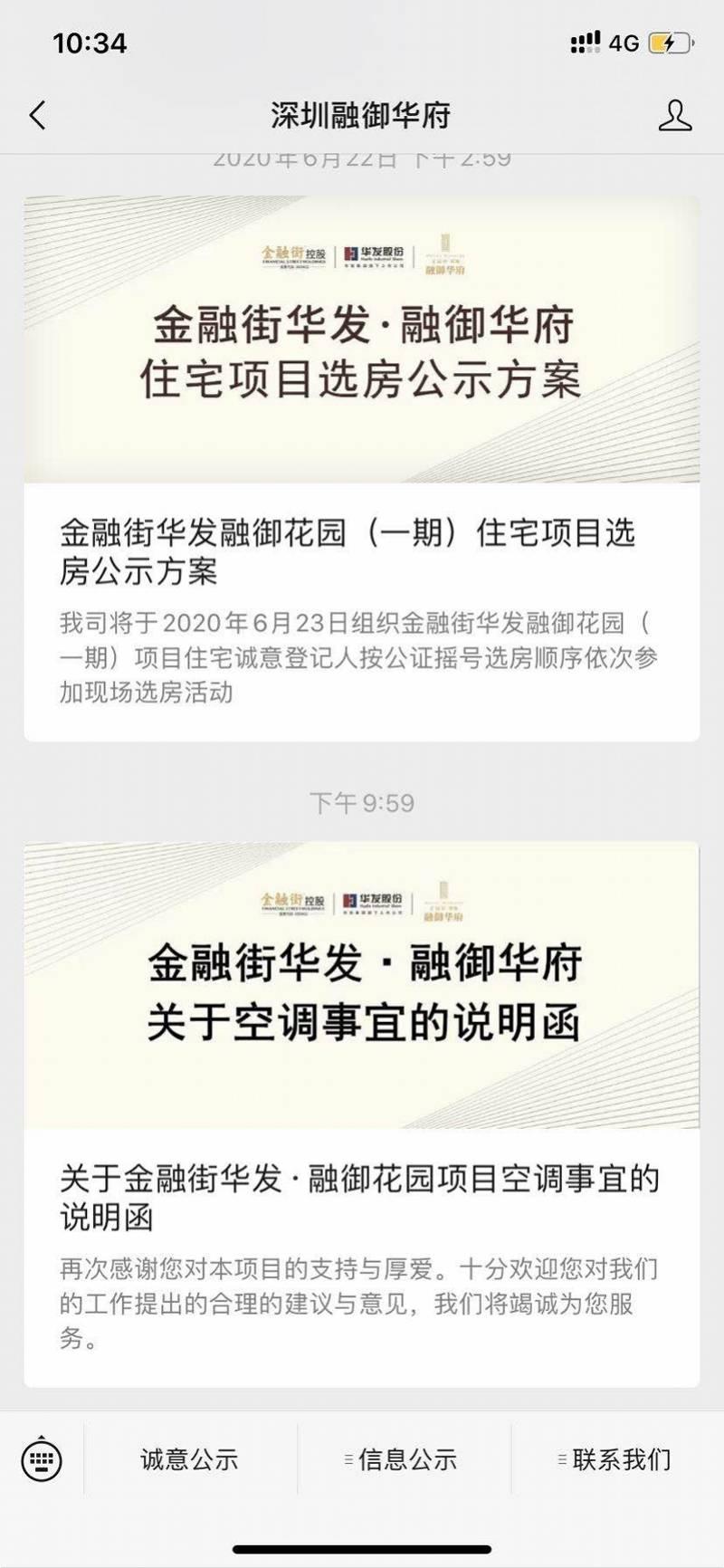 空调|深圳网红盘被质疑签约前捆绑卖空调后续,购房者:接到通知可签约