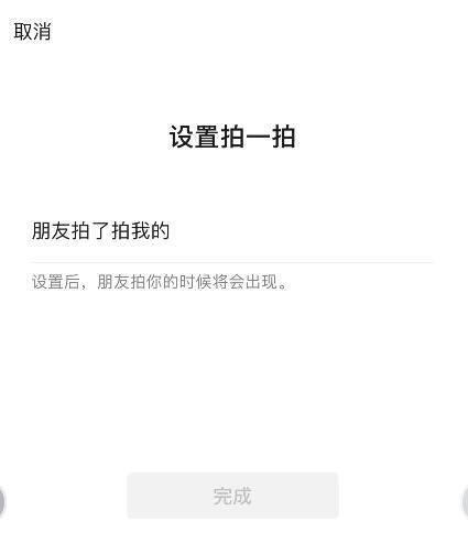 拍一拍可以设置后缀了!微信iOS7.0.14版上线新功能
