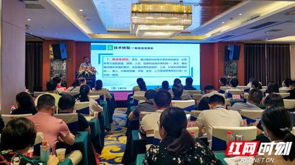 2020年湖南省工业电子商务培训班成功举办