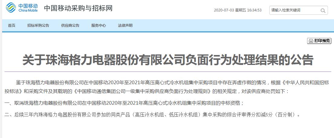 因弄虚作假格力被中国移动取消招标资格,美的独家拿下4亿元项目