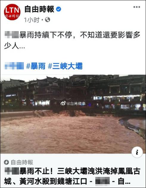 三峡大坝泄洪淹掉凤凰古城?绿媒挨批改标题