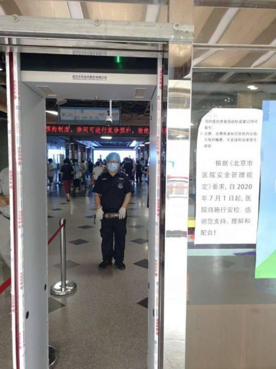 确保医院医疗安全北京中医药大学东方医院实行封闭管理