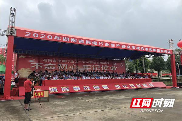 湖南省民爆行业生产安全事故应急救援预案演练举行