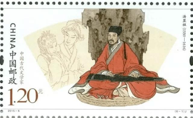 2015年4月4日我国发行《中国古代文学家》邮票第一枚就是汤显祖