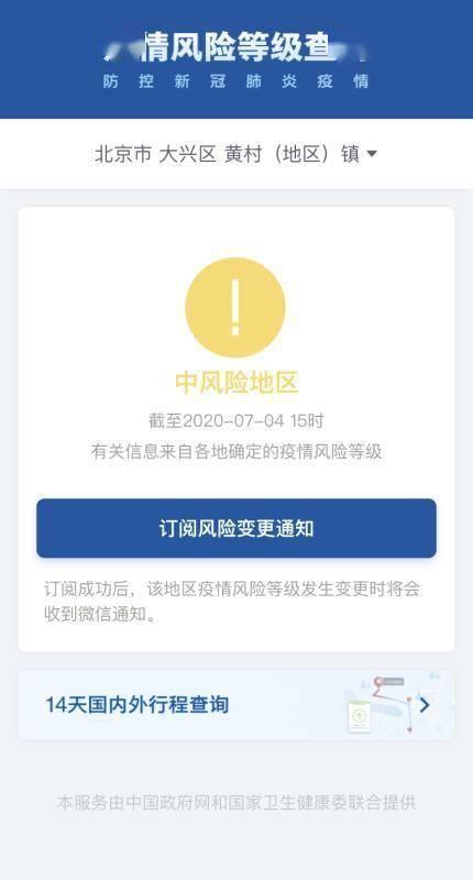 北京今日三地风险等级降低,现有2地高风险26地中风险胖子烧饼