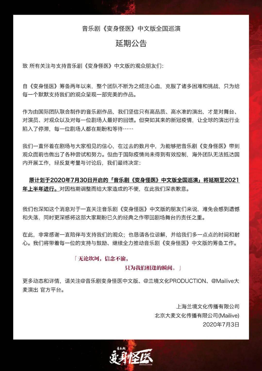 延期公告|音乐剧《变身怪医》中文版将延至明年