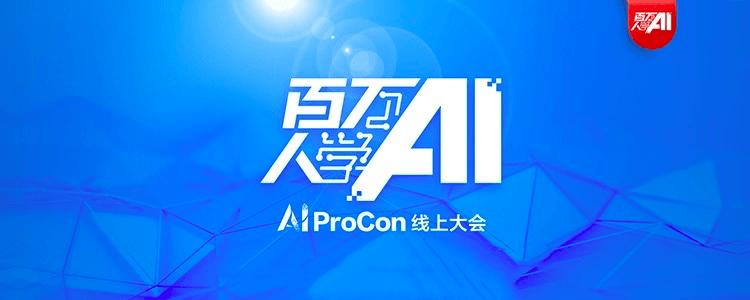AIProCon2020圆满落幕,百位专家与万名开发者共同拉开人工智能新篇章