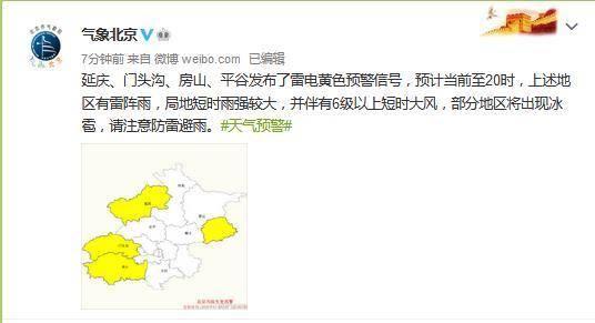 北京四区发布雷电黄色预警信号:局地短时雨强较大
