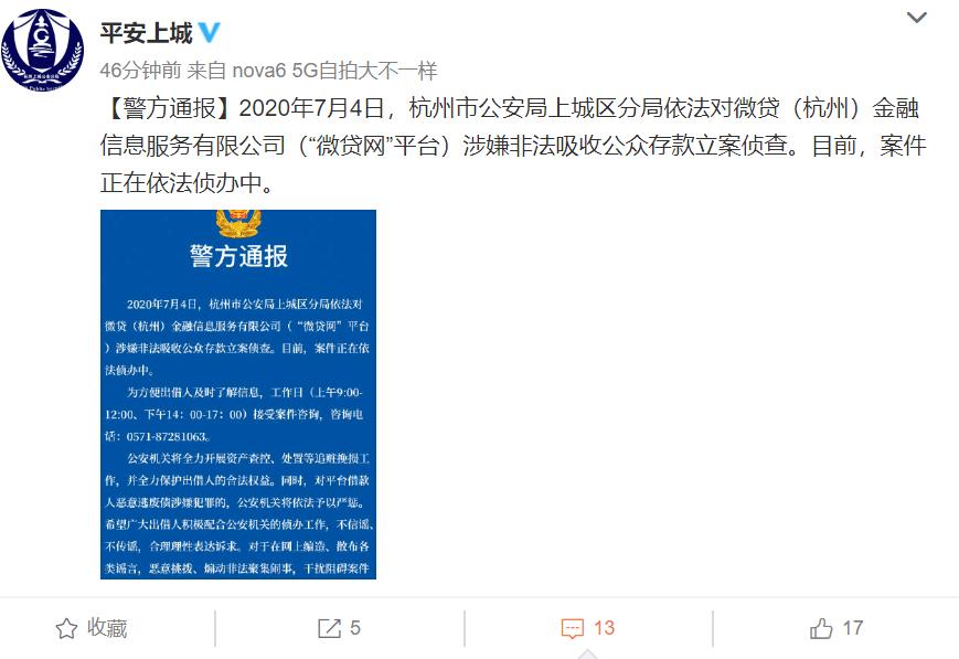 深夜突发!杭州第一大P2P被警方立案侦查:3000亿借贷,近百亿未还!