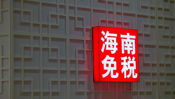 """""""免税概念股""""中国中免股价创新高后跳水,机构大笔抛售16亿元"""
