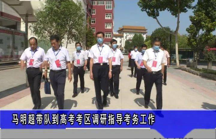 周口市政协副主席、淮阳区委书记马明超带队到高考考区调研指导考务工作