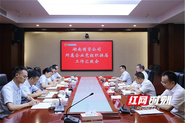 专心谋生 湖南国资公司下属四家企业完成