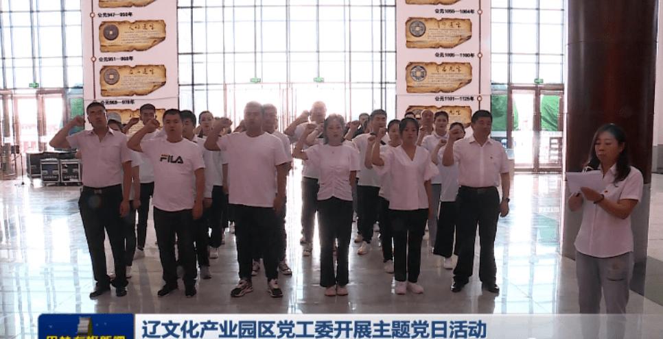 辽文化产业园区党工委举办庆祝党建99周年主题党日活动
