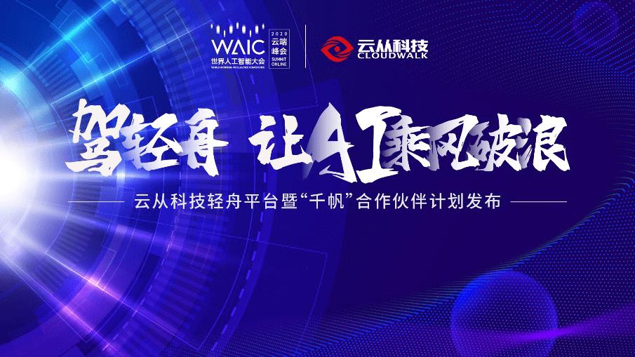 云从科技发布新一代行业级人工智能产品和能力