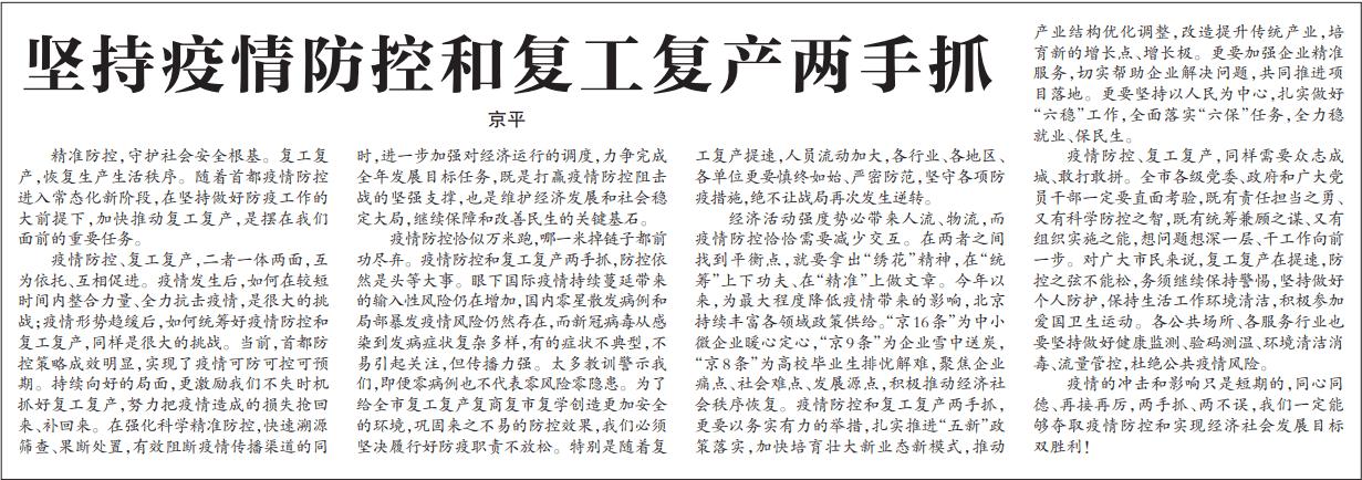 """北京市工作重心从""""背水一战""""遏制疫情转为""""两手抓"""""""