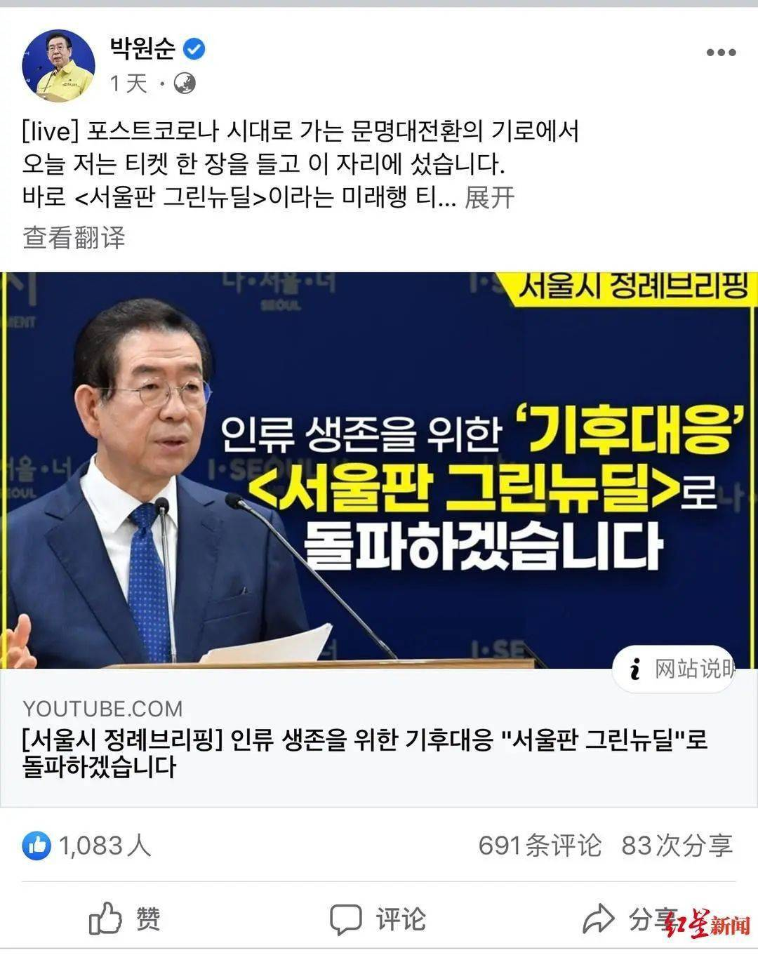 首尔市长遗体被发现,生前最后监控曝光